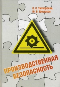 Производственная безопасность. Учебное пособие